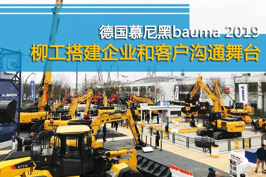 bauma 2019柳工军团