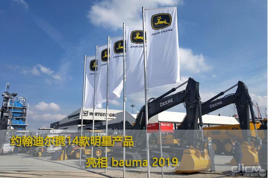 约翰迪尔亮相bauma 2019