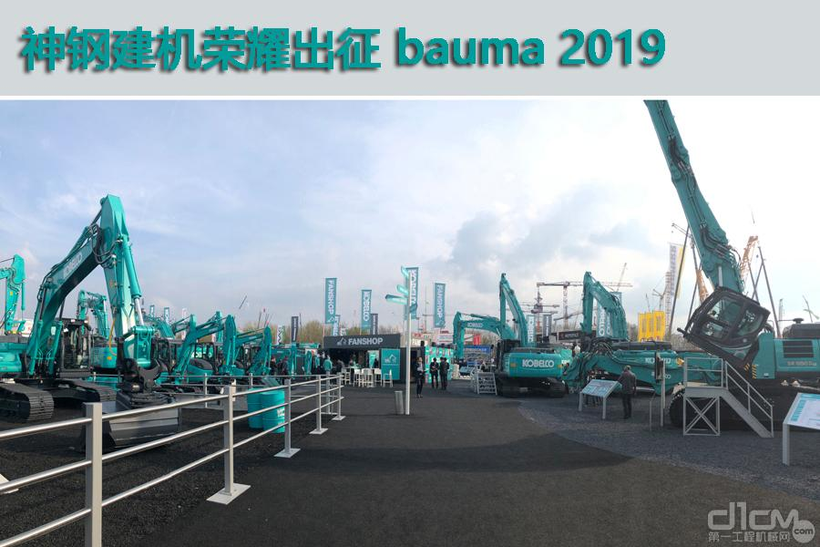 神钢建机出征bauma 2019