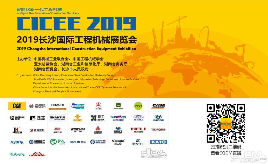 2019长沙国际工程机械展图赏