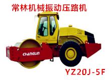 常林YZ20J-5F机械振动压路机