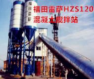 福田雷萨HZS120混凝土搅拌站