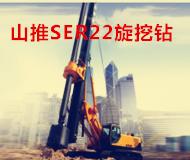 山推SER22旋挖鉆機