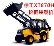 徐工XT870H挖掘装载机