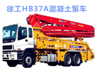 徐工HB37A混凝土泵车