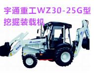 宇通重工WZ30-25G型挖掘裝載機