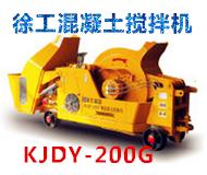 徐工KJDY-200G混凝土攪拌機