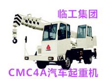 临工集团CMC4A汽车起重机
