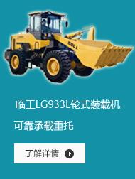临工LG933L 3吨级轮式装载机