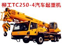 柳工TC250-4汽車起重機