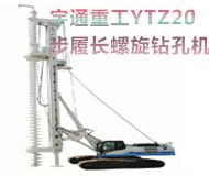 宇通重工YTZ20步履长螺旋钻孔机