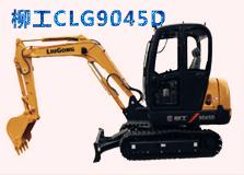 柳工CLG9045D履带挖掘机