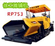 徐工RP753摊铺机