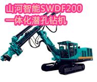 山河智能SWDF200一體化潛孔鉆機