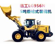 临工LG956N 5吨级轮式装载机