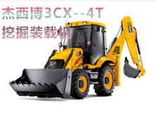 杰西博3CX--4T挖掘装载机