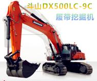 斗山DX500LC-9C履带挖掘机