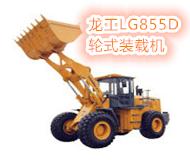 龙工LG855D轮式装载机
