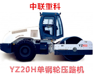 中联重科YZ20H单钢轮压路机