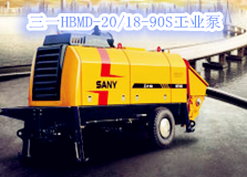 三一HBMD-20/18-90S工业泵