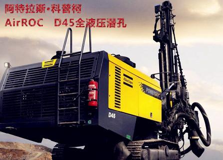 阿特拉斯·科普柯AirROC D45全液压潜孔式露天钻机
