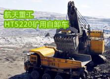 航天重工HT5220矿用自卸车