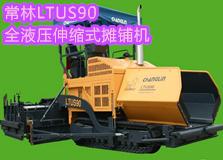 常林LTUS90全液压伸缩式摊铺机