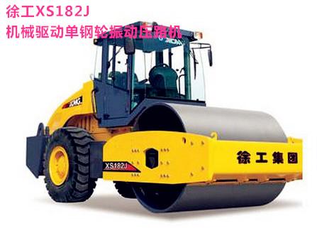 徐工XS182J机械驱动单钢轮振动压路机