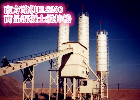 南方路机HLS200商品混凝土搅拌楼