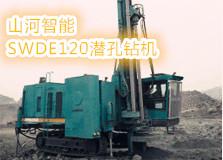 山河智能SWDE120潜孔钻机