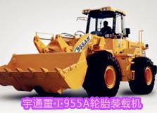 宇通重工955A轮胎装载机