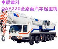中联重科 QAY220全路面汽车起钱柜777娱乐客户端