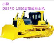 小松D85PX-15E0履带式推土机