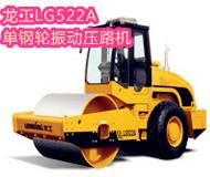 龍工LG522A單鋼輪振動壓路機