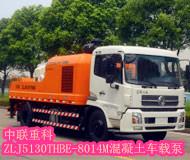 中聯重科ZLJ5130THBE-8014M混凝土車載泵