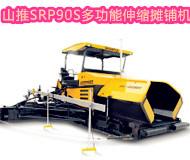 山推SRP90S多功能伸缩摊铺机