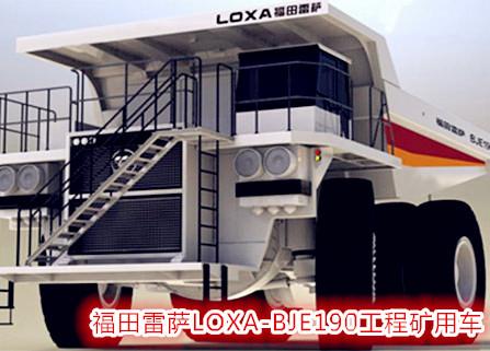福田雷萨LOXA-BJE190工程矿用车