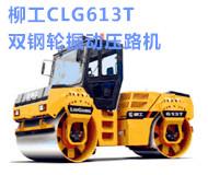 柳工CLG613T双钢轮振动压路机