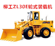 柳工ZL30E輪式裝載機