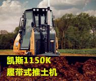 凱斯1150K履帶式推土機