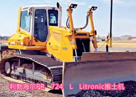 利勃海尔PR 724 L Litronic履带式推土机