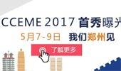 2017中原自动化展