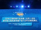 """2016年3月31日,""""2016工程机械产品发展(北京)论坛暨中国工程机械年度产品TOP50颁奖典礼""""在北京北辰洲际酒店举行。来自工程机械行业、汽车行业、移动互联网行业的专家和学者等100余人在论坛中就工程机械产品的车联网技术、智能化技术、互联网技术等多个方面的话题进行了深入讨论……"""