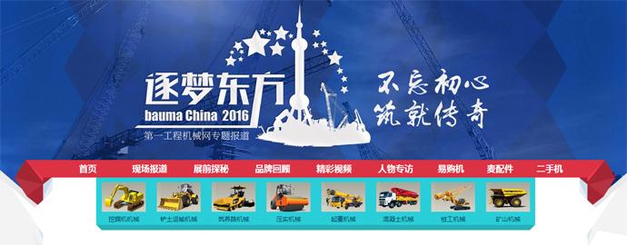 baumaChina2016 上海国际工程机械博览会专题
