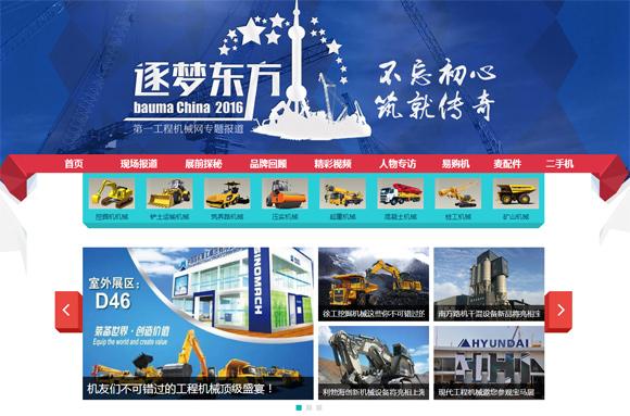 bauma China(上海宝马展) 2016中国国际工程机械、建材机械、工程车辆及设备博览会于2016年11月22日在上海新国际博览中心正式开展,两年一届的上海宝马展承载了众多工程机械专业人士及爱好者的期待,届时30万平米的超大展示空间将汇聚全球40多个国家的3000余家展商,展示数万个最新产品设备,观众逾18万人.......