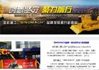 """11月22日至25日,以bauma China2016即将在上海新国际博览中心拉开大幕。""""创新坚守,聚力前行"""",作为中国工程机械行业中的翘楚,中国国机重工集团有限公司携旗下挖掘机、推土机、压路机和起重机等12款产品,强势亮相此次工程机械盛宴。"""