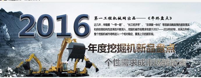 2016年挖掘机新品盘点