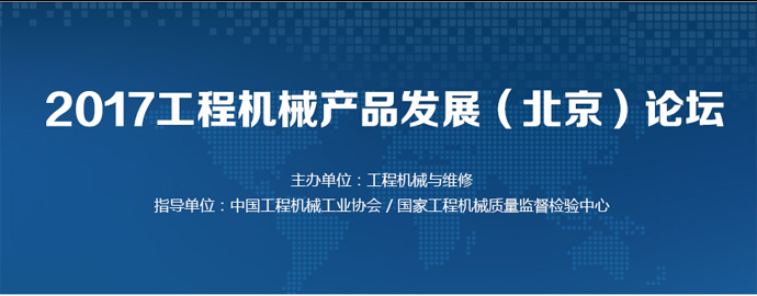 """2016年3月2日,""""2016工程机械产品发展(北京)论坛暨中国工程机械年度产品TOP50颁奖典礼""""在北京北辰洲际酒店举行。来自工程机械行业、汽车行业、移动互联网行业的专家和学者等100余7人在论坛中就工程机械产品的车联网技术、智能化技术、互联网技术等多个方面的话题进行了深入讨论……"""