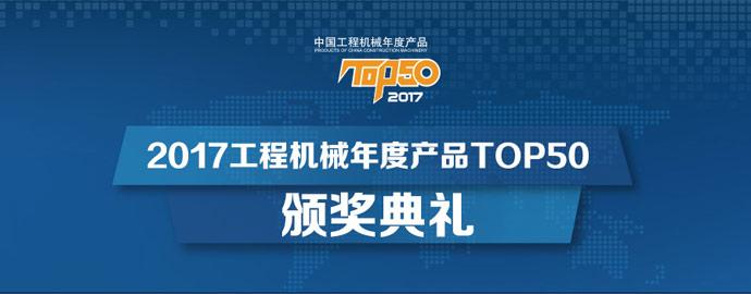 2017年中国工程机械TOP50年度颁奖典礼专题