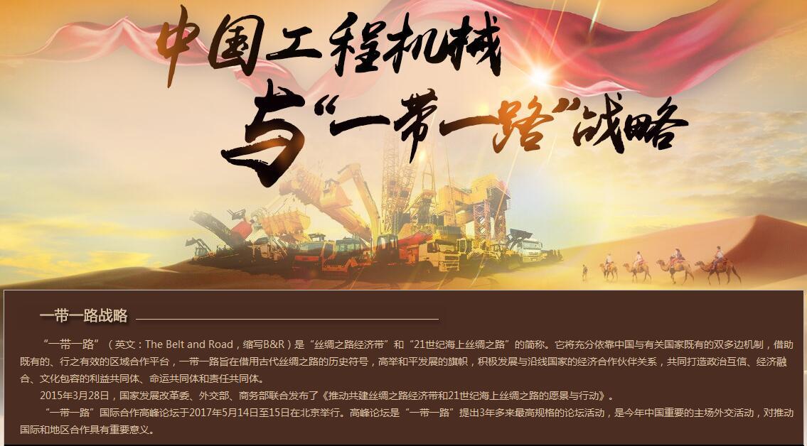 """""""一带一路""""是中国首倡的国际合作倡议,承载着全新的历史使命:既连接过去、指向未来,又纽系中国、融通世界,为古老的丝绸之路赋予新的时代内涵,为全球合作共赢激发新的活力。中国工程机械借助""""一带一路""""沿线国家基础设施的互联互通迎来了新一轮繁荣。许多中国工程机械品牌在""""一带一路""""沿线国家建立了综合业务网络和多元化产业合作伙伴关系。"""